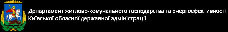 Департамент житлово-комунального господарства та енергоефективності Київської ОДА Logo